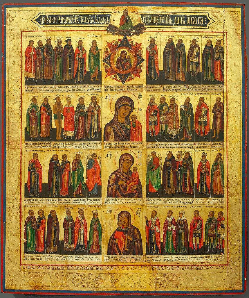 """Икона """"Сказание, каким святым какие благодати и исцеления даны от Бога"""". Россия, 1870 г."""